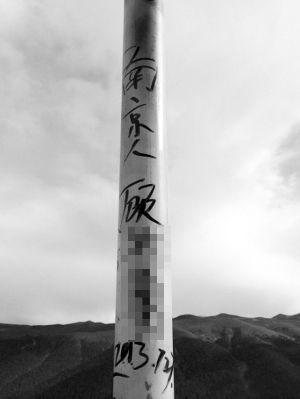 """西藏最美山峰被写""""南京顾某某"""" 网友:人丢得高.jpg"""