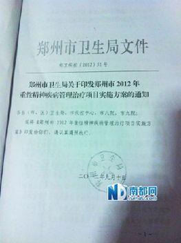 郑州向社区摊派精神病指标:1千人中找出2个重症.jpg